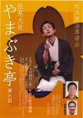 0416松尾大社