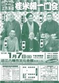 0107近江八幡