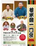 0707紀ノ川