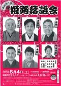 0804姫路