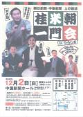 1202中国新聞