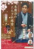 0417石川県立